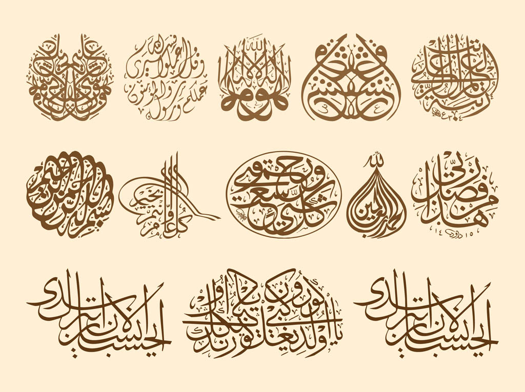 Islamics On Pinterest Islamic Calligraphy Allah And Quran